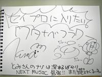 Watanabe_sing